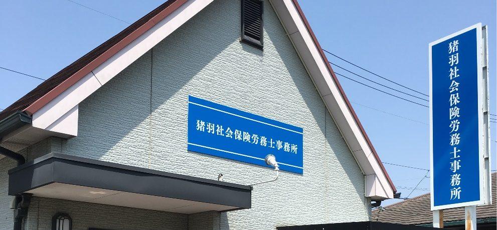 猪羽社会保険労務士事務所